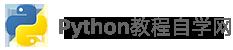 Python教程培训