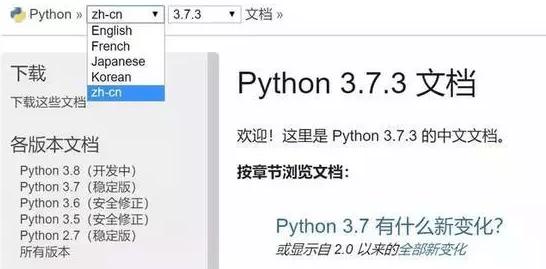 Python用不好英语水平不够?官方中文文档你看不看