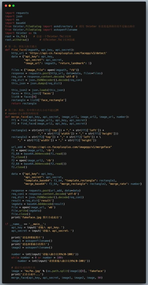 ZAO换脸不安全?来试试Python实现AI换脸吧