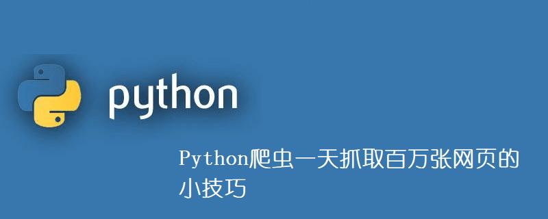 Python爬虫一天抓取百万张网页的小技巧