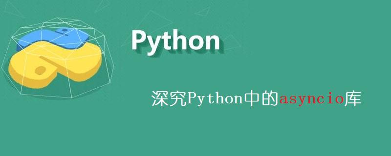 深究Python中的asyncio库-asyncio简介与关键字