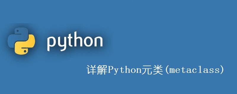 详解Python元类(metaclass)