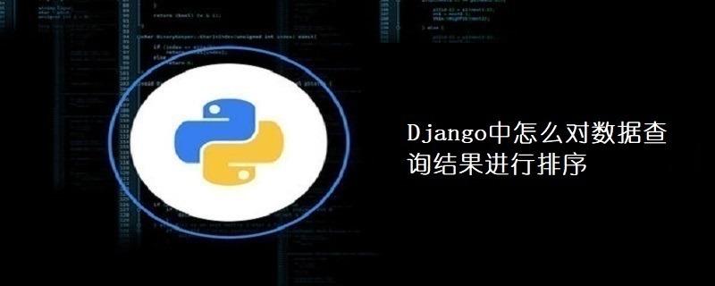 Django中怎么对数据查询结果进行排序