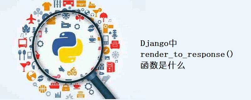 Django中render_to_response()函数是什么