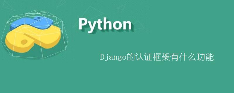 Django的认证框架有什么功能