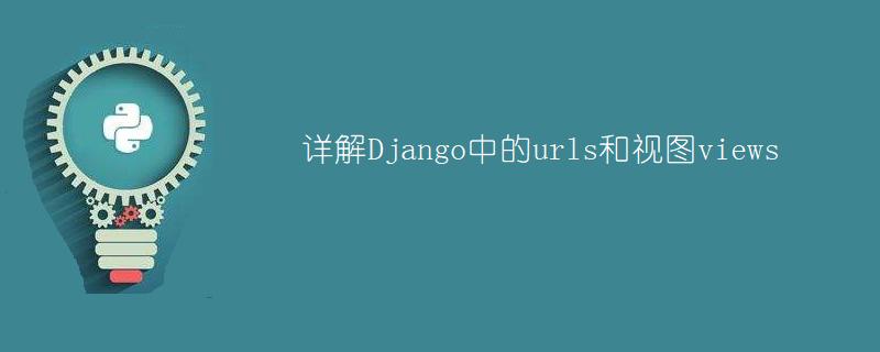 详解Django中的urls和视图views