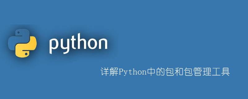 详解Python中的包和包管理工具