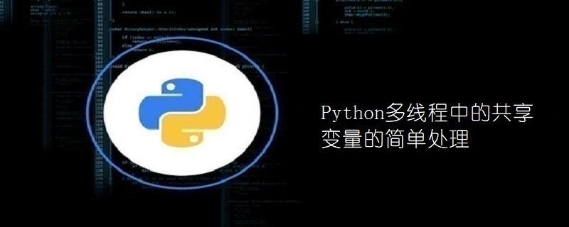 Python多线程中的共享变量的简单处理