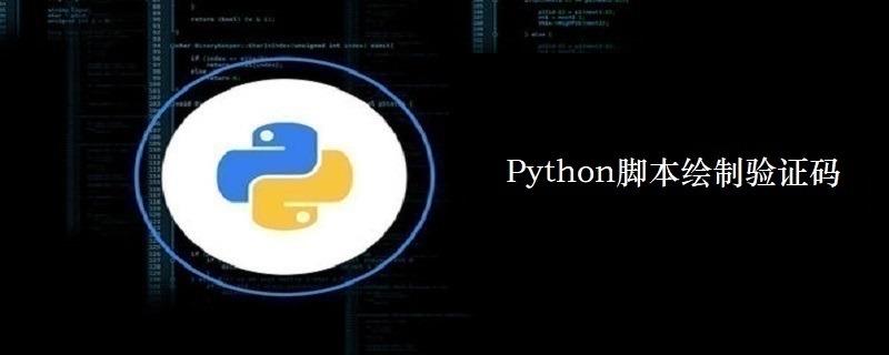 Python脚本绘制验证码