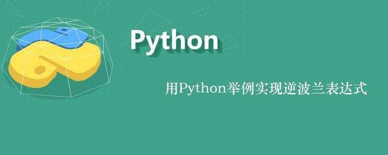 用Python举例实现逆波兰表达式