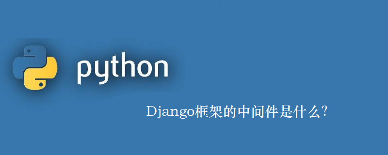 Django框架的中间件是什么?