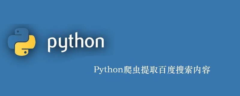 Python爬虫提取百度搜索内容