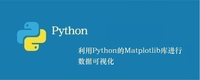 利用Python的Matplotlib库进行数据可视化