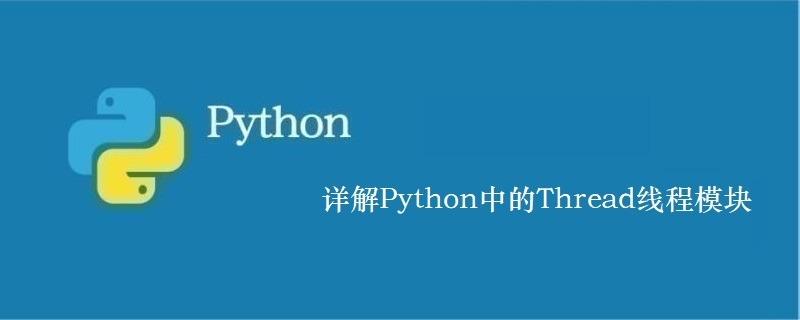详解Python中的Thread线程模块