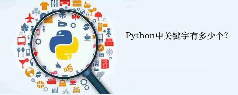 Python中关键字有多少个?