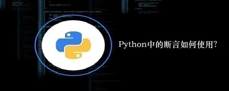 Python中的断言如何使用?