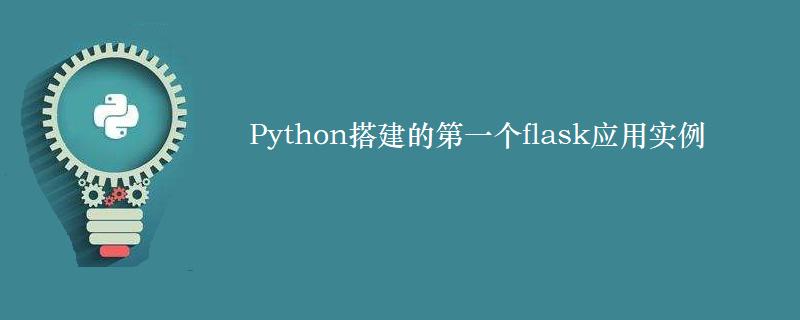 Python搭建的第一个flask应用实例