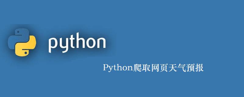Python爬取网页天气预报