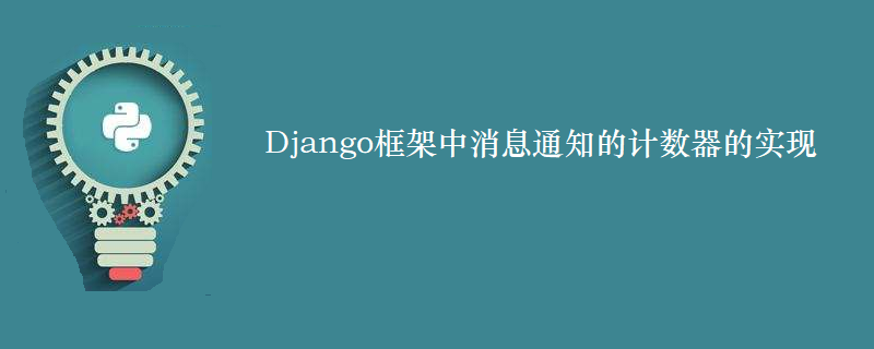 Django框架中消息通知的计数器的实现