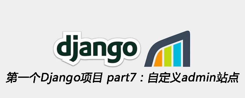第一个Django项目 part7:自定义admin站点