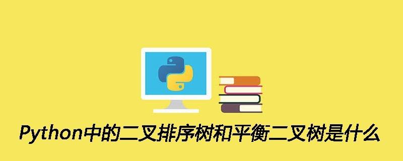 Python中的二叉排序树和平衡二叉树是什么