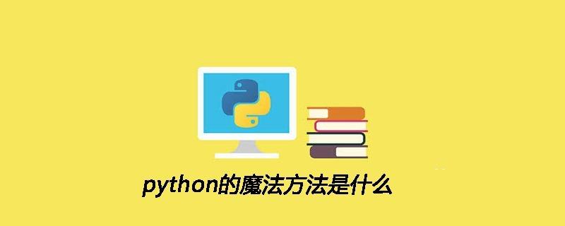 python的魔法方法是什么