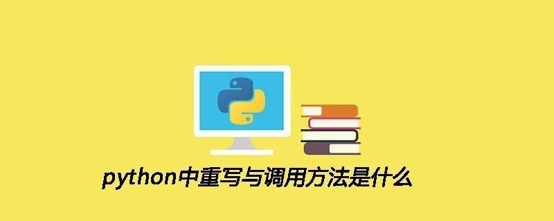 python中重写与调用方法是什么