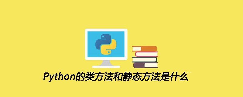 Python的类方法和静态方法是什么