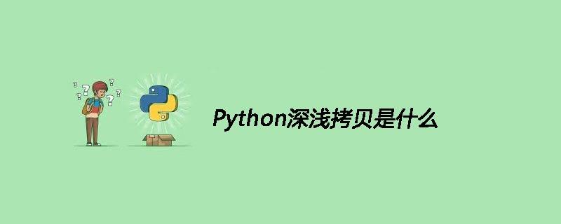 Python深浅拷贝是什么