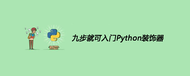 九步就可入门Python装饰器