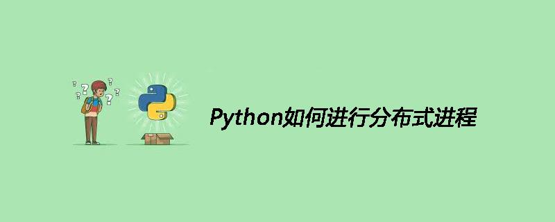Python如何进行分布式进程