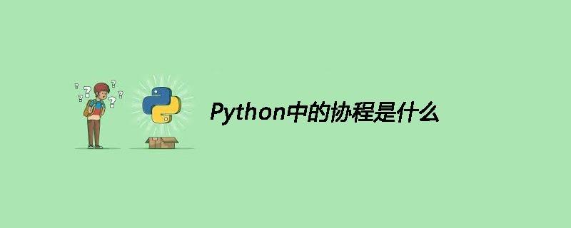 Python中的协程是什么