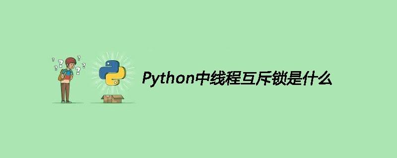 Python中线程互斥锁是什么