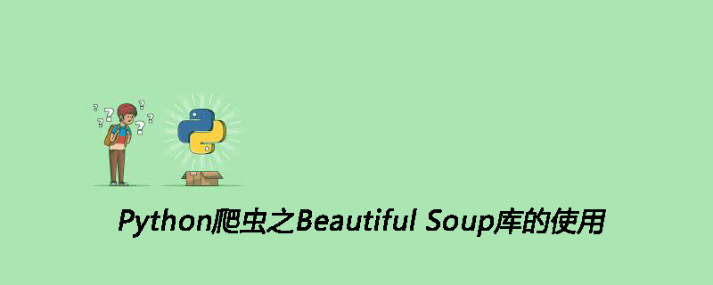 Python爬虫之Beautiful Soup库的使用
