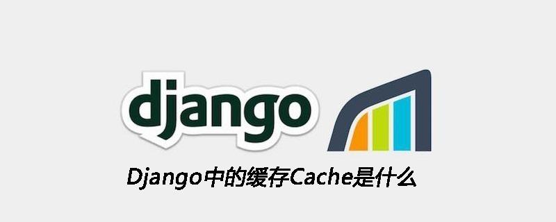 Django中的缓存Cache是什么