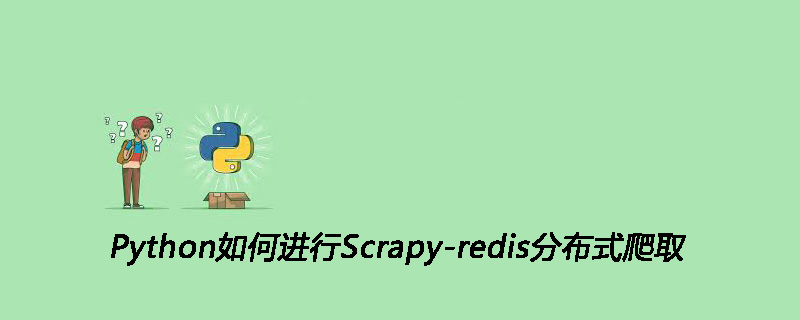Python如何进行Scrapy-redis分布式爬取