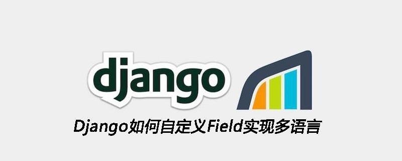 Django如何自定义Field实现多语言