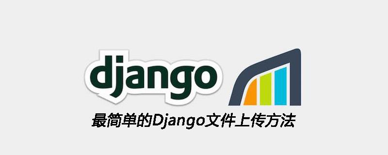 最简单的Django文件上传方法