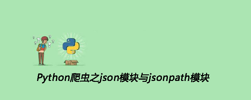Python爬虫之json模块与jsonpath模块