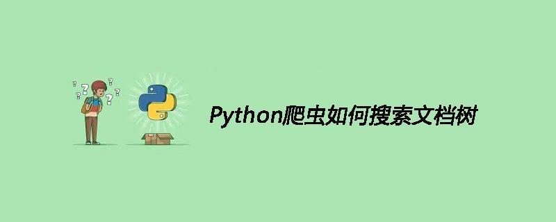 Python爬虫如何搜索文档树