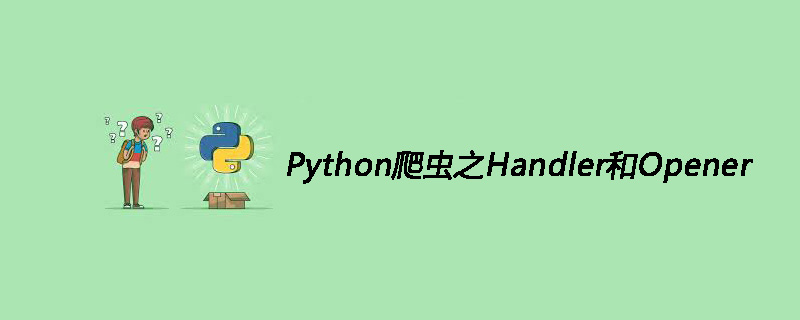 Python爬虫之Handler和Opener