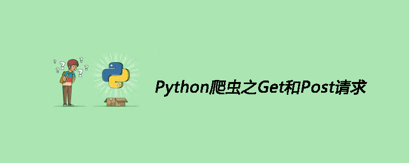 Python爬虫之Get和Post请求是什么