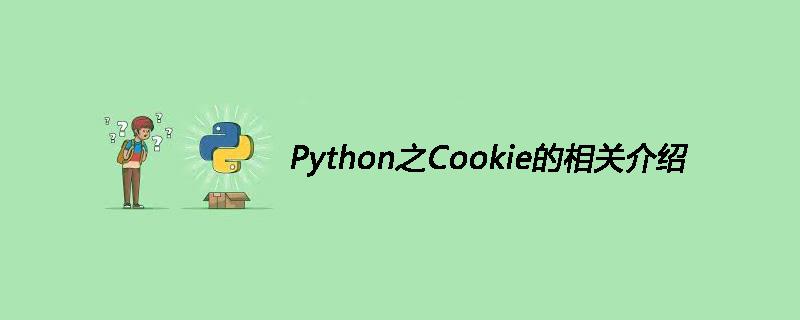 Python之Cookie的相关介绍