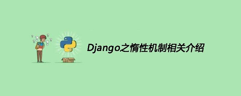 Django之惰性机制相关介绍