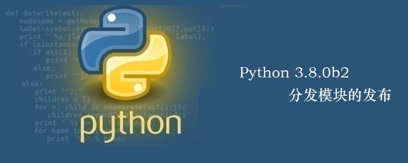 Python 3.8.0b2 版本将于2019-07-29推出