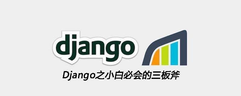 Django之小白必会的三板斧
