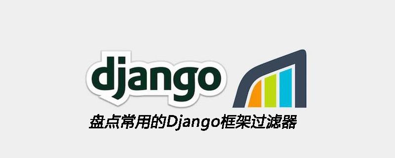 盘点常用的Django框架过滤器