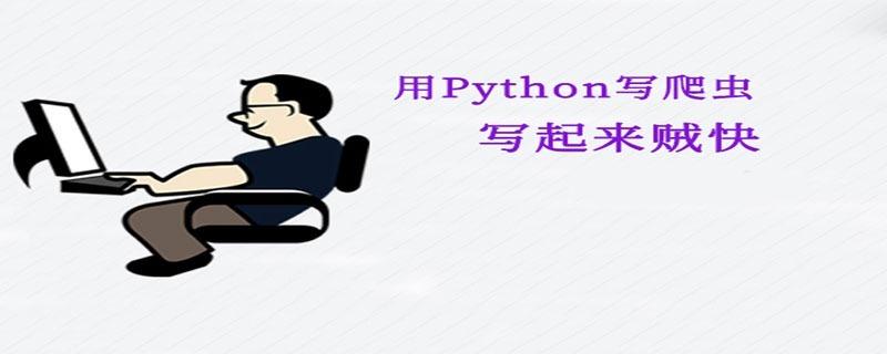一文告诉你为什么写网络爬虫天然就是择用Python