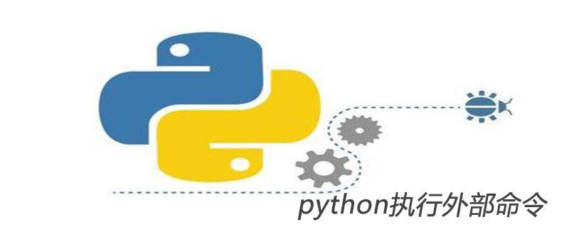 Python如何执行外部命令