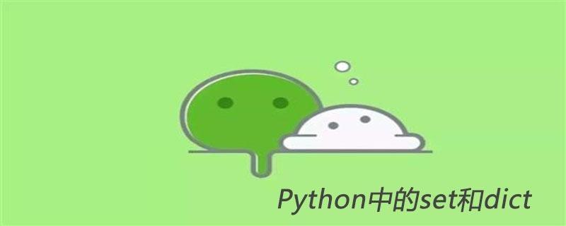 深入理解Python的set和dict